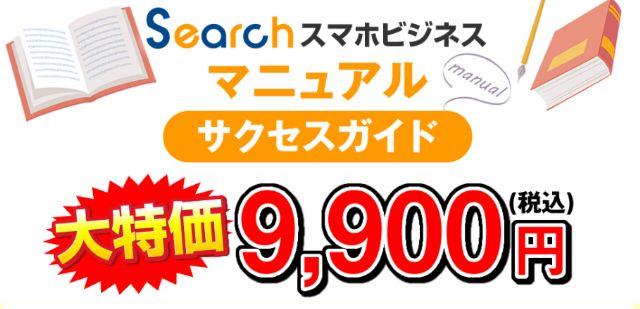 サーチマニュアル9900