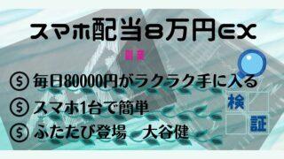 スマホ配当8万円EXアイキャッチ
