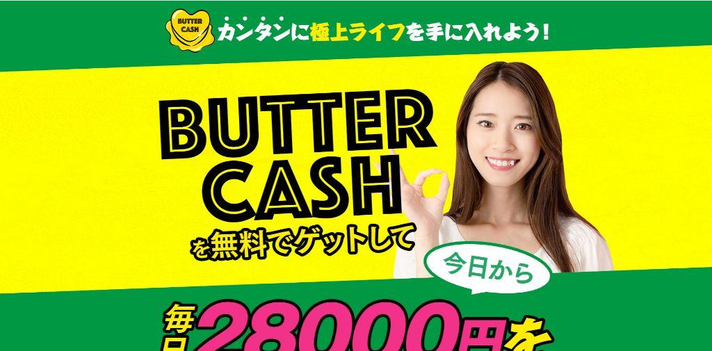 バターキャッシュ