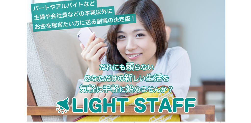 ライトスタッフTOP