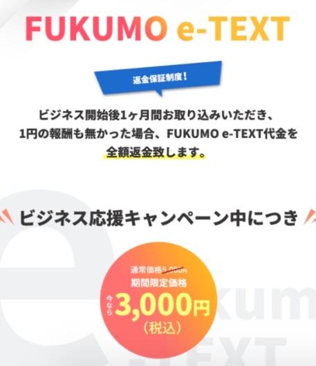 FUKUMOフクモe-text