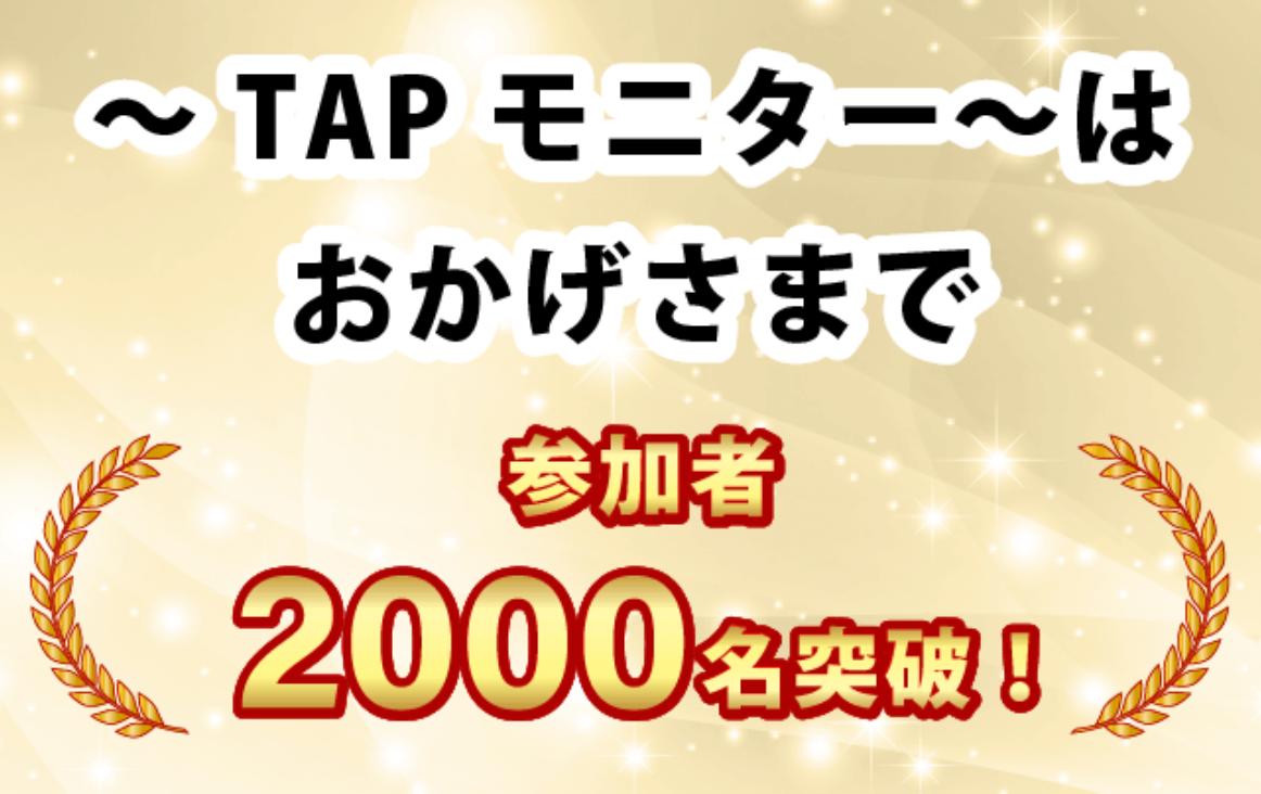 TAPモニター2000人