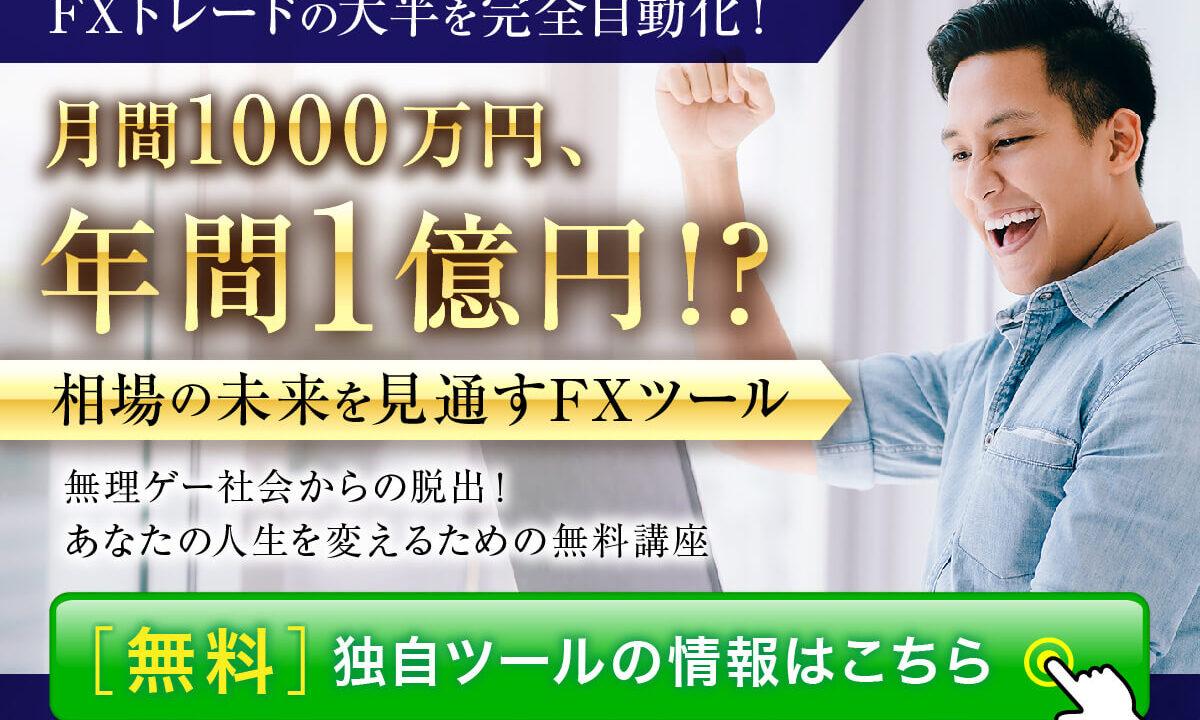 FX億の女帝queenスキャルピングシステム-1200x720